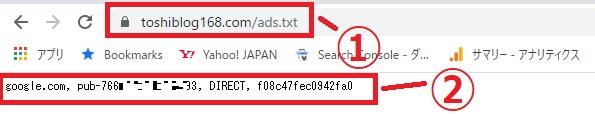 ads.txtの修正確認